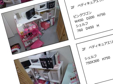 Bright_saln_furniture_lists_